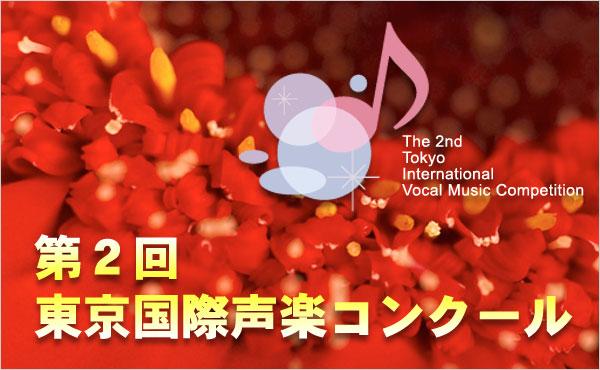 東京国際声楽コンクール