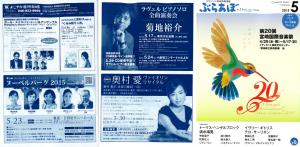 ぶらあぼ2015年5月号