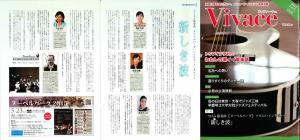 VIVACE2015年5月号