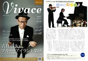 VIVACE201604