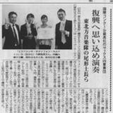 コンクール入賞者が朝雲新聞に掲載されました。