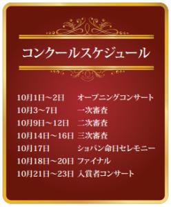 ショパン国際ピアノコンクール鑑賞ツアー【残席あり】