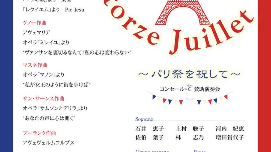 【エッセイ】パリ祭を祝して――田中正子(メゾソプラノ)