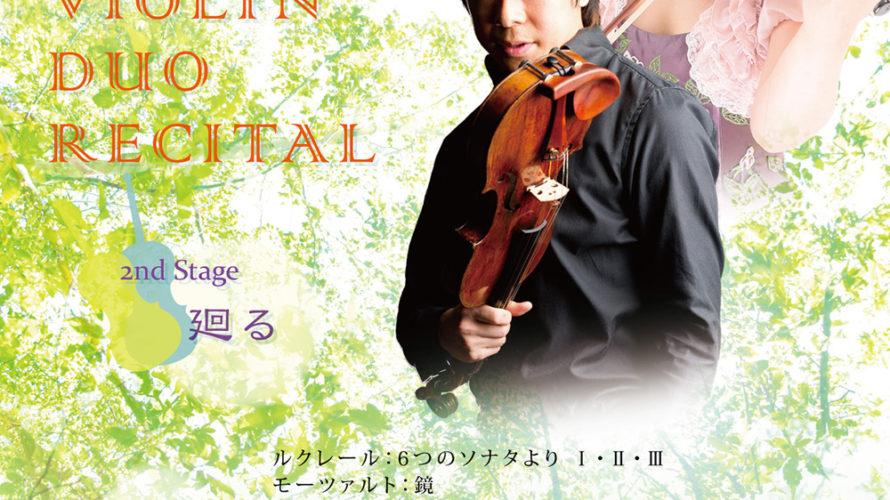【エッセイ】ラ・フォリアの呪縛――椿太陽(ヴァイオリン)