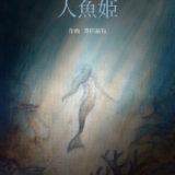 【エッセイ】オペラ 人魚姫――蒔田裕也(作曲家)