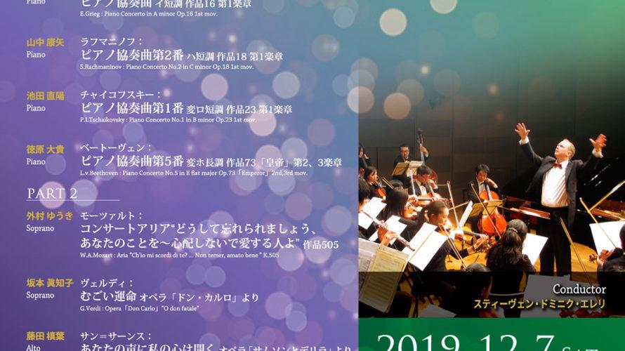 【インタビュー】2019年12月7日(土)TIAAコンチェルト ヌーベルバーグ2019 PART1&2