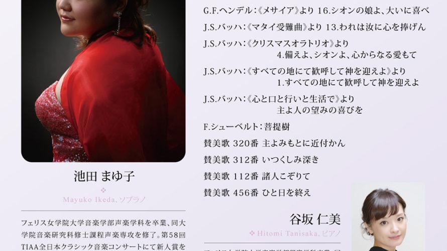 【インタビュー】2020年6月27日(土)池田まゆ子ソプラノリサイタルvol.6~祈りの光彩~(振替公演)