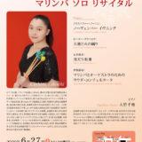 【インタビュー】2020年6月27日(土)横地ちひろマリンバ ソロ リサイタル