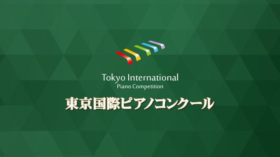 【コンクール結果速報】第8回東京国際ピアノコンクール神奈川2予選