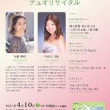 【インタビュー】2021年4月10日(土)今橋夢佳&宇田川日和デュオリサイタル