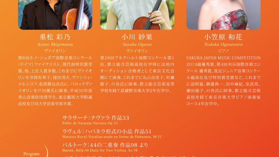 【インタビュー】2021年4月11日(日)音の彩~おとのいろ~2台ヴァイオリンとピアノのコンサート
