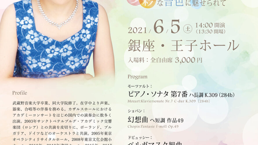 2021年6月5日(土)西﨑あゆみピアノリサイタル【間もなく】