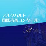 ブルクハルト国際音楽コンクール