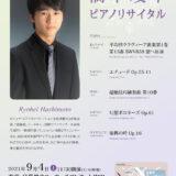 【インタビュー】2021年9月4日(土)橋本崚平ピアノリサイタル