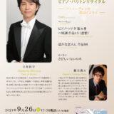 【インタビュー】2021年9月26日(日)日和佐守ピアノ・バリトンリサイタル~ベートーヴェンの作品によせて~