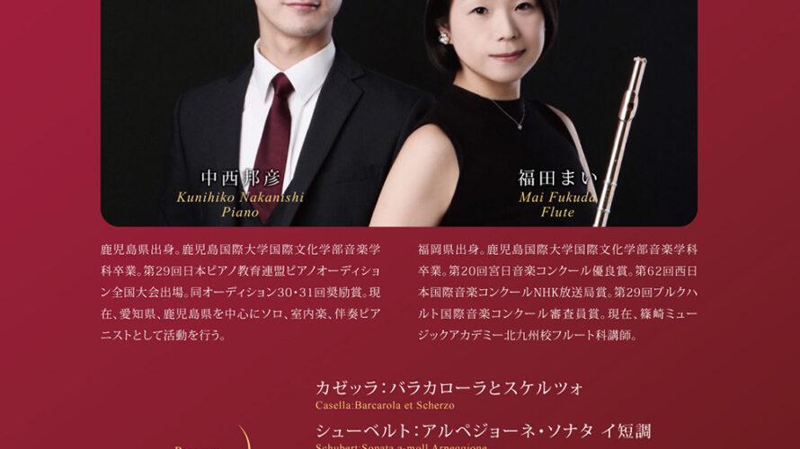 【インタビュー】2021年10月9日(土)福田まい・中西邦彦デュオリサイタル