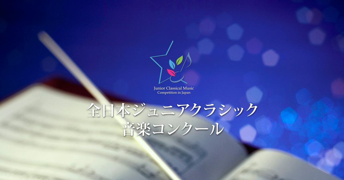 全日本ジュニアクラシック音楽コンクール Junior Classical Music ...